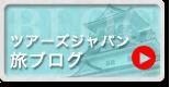 富山ブログ